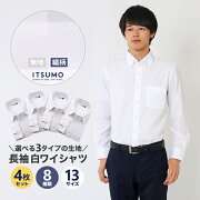 ワイシャツ白4枚セット無地と織柄から選べる形態安定長袖メンズシャツドレスシャツビジネススリム制服yシャツ冠婚葬祭大きいサイズもカッターシャツ/flm-l02