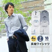 ワイシャツ長袖4枚セット形態安定7種類から選べるメンズyシャツドレスシャツセットシャツビジネスゆったりスリムおしゃれカッターシャツホリゾンタル/flm-l05