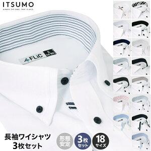 ワイシャツ 長袖 3枚セット 形態安定 メンズ yシャツ ドレスシャツ セット シャツ ビジネス ゆったり スリム おしゃれ カッターシャツ 織柄 ドビー ホリゾンタル レギュラーカラー ボタンダ