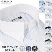 ワイシャツ【3枚セット】柄メンズおしゃれなシャツ長袖Yシャツ形態安定結婚式ビジネスボタンダウンスリム大きいサイズおしゃれカッターシャツ襟高flm-l08
