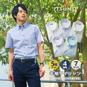 ワイシャツ半袖5枚セットメンズ形態安定おしゃれyシャツドレスシャツセットシャツ涼しい快適ビジネスゆったりスリムカッターシャツ半袖シャツflm-s51