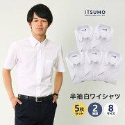 ワイシャツ白半袖5枚セット2種類から選べるyシャツ形態安定メンズ冠婚葬祭ドレスシャツビジネスゆったりスリムカッターシャツ制服/flm-s52