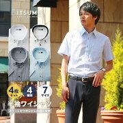 ワイシャツ半袖4枚セットメンズ形態安定おしゃれyシャツドレスシャツセットシャツ涼しい快適ビジネスゆったりスリムカッターシャツ半袖シャツflm-s53
