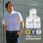 ワイシャツ半袖3枚セットメンズ形態安定おしゃれyシャツドレスシャツセットシャツ涼しい快適ビジネスゆったりスリムカッターシャツ半袖シャツflm-s53