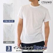 インナーシャツ3枚セット綿100%アンダーシャツクルーネックVネック肌着メンズ男性用下着インナーアンダーウェアTシャツ半袖丸首コットンit-01