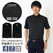 黒シャツ無地ドビー半袖ワイシャツ黒形態安定メンズシャツドレスシャツビジネスゆったりスリム制服衣装yシャツ大きいサイズもカッターシャツ学園祭文化祭/ks