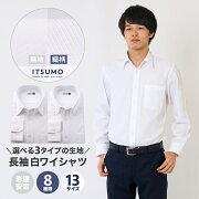白無地13サイズから選べる長袖ワイシャツ白形態安定メンズシャツドレスシャツビジネスゆったりスリム制服yシャツ冠婚葬祭大きいサイズもカッターシャツ白シャツ/l-white