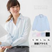 開襟ブラウスワイシャツレディースオフィススリム白/ホワイト/ブルー/青/ピンク/黒/ブラックla-02