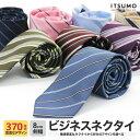 ネクタイ 370種類から自由に選べる ビジネス 結婚式 人気 フォーマル ストライプ 青 シルバー 白 黒 赤 ブルー ピンク…