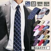 ネクタイ洗えるネクタイビジネス結婚式人気無地チェック柄小紋格子ストライプドットブランド青ブルーピンク撥水加工