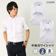 ワイシャツ半袖白無地2種類から選べる白形態安定メンズシャツドレスシャツビジネスゆったりスリム制服yシャツ冠婚葬祭大きいサイズもカッターシャツ白シャツ/s-white