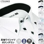 ワイシャツメンズボタンダウン長袖形態安定シャツドレスシャツビジネススリムゆったり制服yシャツクレリック大きいサイズもカッターシャツおしゃれシンプdb/gb