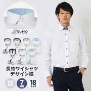 ワイシャツメンズドゥエボットーニデザイン襟長袖形態安定シャツドレスシャツビジネススリムゆったりyシャツ制服大きいサイズもカッターシャツおしゃれシンプルdd/gd/dt/gt