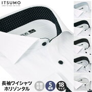 ワイシャツ長袖形態安定ホリゾンタルカラーおしゃれメンズシャツドレスシャツビジネスワイドクレリックスリムyシャツ結婚式大きいサイズもカッターシャツdh/gh