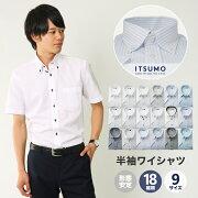 ワイシャツ半袖ボタンダウン快適爽やか形態安定メンズシャツビジネスゆったりスリム制服yシャツクレリック大きいサイズもカッターシャツおしゃれsnb/ssb