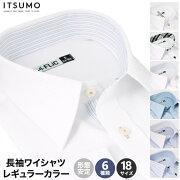 ワイシャツメンズレギュラーカラー長袖形態安定シャツドレスシャツビジネススリム制服yシャツクレリック大きいサイズもカッターシャツおしゃれdr/gr
