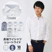 ワイシャツ長袖形態安定ショートワイドおしゃれメンズシャツドレスシャツビジネスワイドスリムyシャツ結婚式大きいサイズもカッターシャツdw/gw