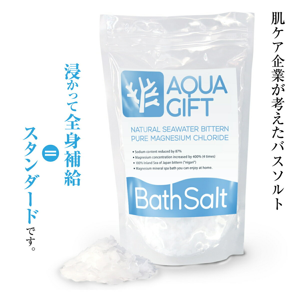 バスソルトマグネシウム入浴剤 AQUA GIFT 国産 保湿 浴用化粧品 30回分 計量スプーン付