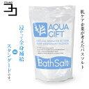 入浴剤 バスソルト ギフト マグネシウム入浴剤 塩化マグネシウム ミネラル アクアギフト AQUA GIFT 国産 保湿 浴用化…