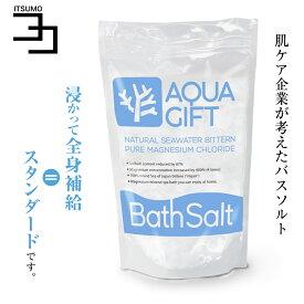 入浴剤 バスソルト ギフト マグネシウム入浴剤 塩化マグネシウム ミネラル アクアギフト AQUA GIFT 国産 保湿 浴用化粧品 30回分 計量スプーン付 送料無料 いつもココ プレゼント 女性 ポイント消化