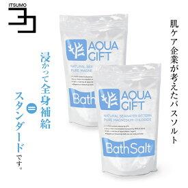 入浴剤 バスソルト ギフト マグネシウム入浴剤 塩化マグネシウム アクアギフト AQUA GIFT 2個セット 国産 保湿 浴用化粧品 60回分 計量スプーン付 送料無料 いつもココ ポイント消化