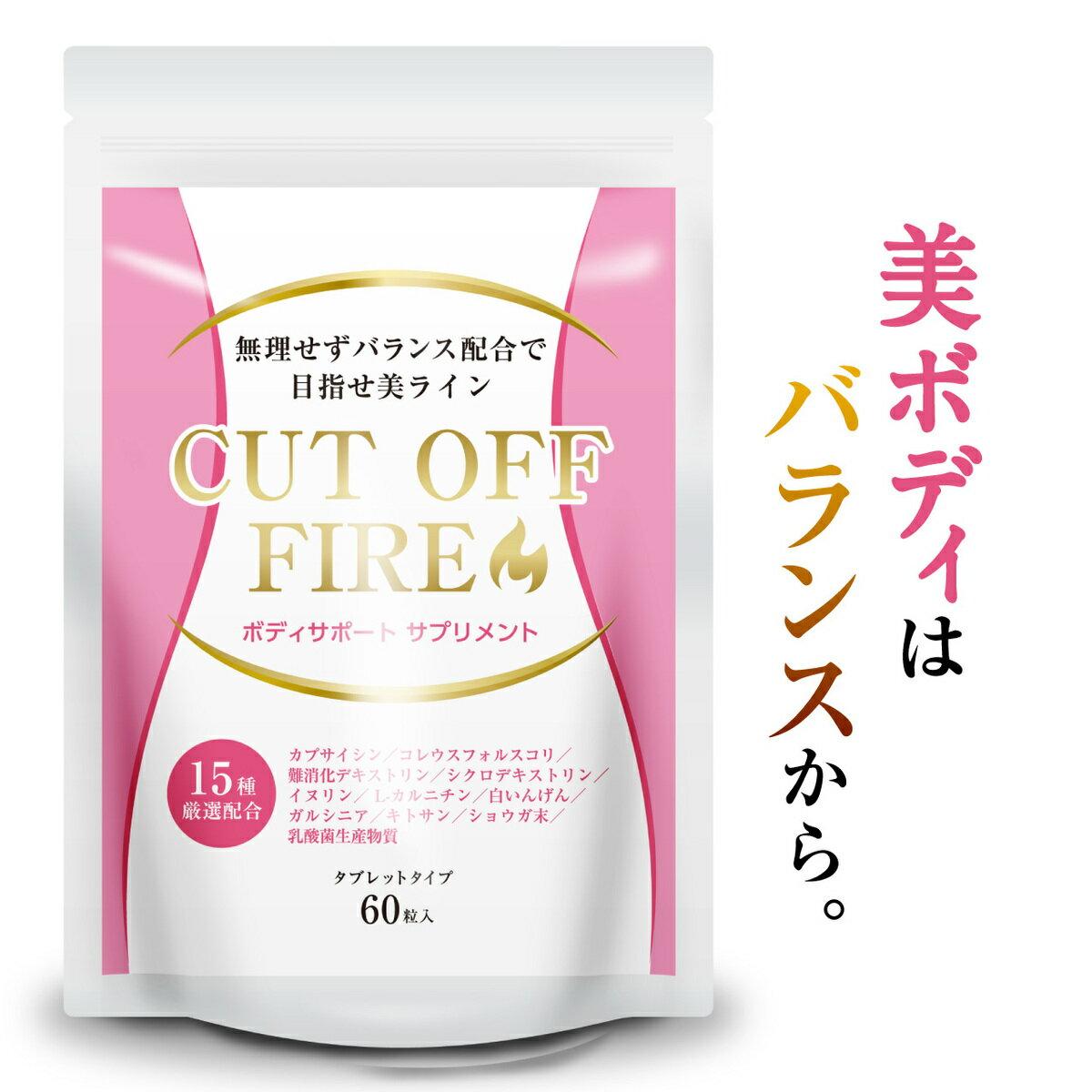 ダイエット サプリ 燃焼系 イヌリン CUT OFF FIRE 酵素 フォースコリー フォルスコリ カルニチン デキストリン rk-190110 ポイント消化 送料無料 いつもココ