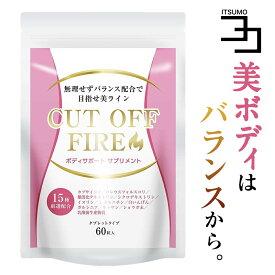 ダイエット サプリ 酵素 イヌリン CUT OFF FIRE フォースコリー フォルスコリ カルニチン デキストリン rk-190110 ポイント消化 送料無料 いつもココ ポイント消化