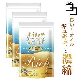 DHA EPA dha epa サプリメント アマニ油 クリルオイル フィッシュオイル オメガ3 オイリッチEX 3個セット えごま油 アスタキサンチン ナットウキナーゼ 亜麻仁油 30日分 送料無料 いつもココ ポイント消化
