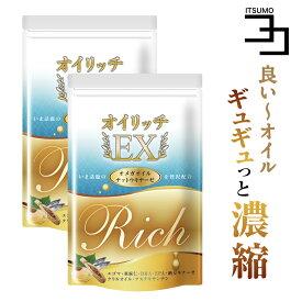 DHA EPA dha epa サプリメント アマニ油 クリルオイル フィッシュオイル オメガ3 オイリッチEX 2個セット えごま油 アスタキサンチン ナットウキナーゼ 亜麻仁油 30日分 送料無料 いつもココ ポイント消化