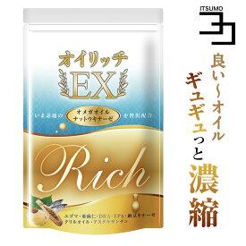 DHA EPA dha epa サプリメント アマニ油 クリルオイル フィッシュオイル オメガ3 オイリッチEX えごま油 アスタキサンチン ナットウキナーゼ 亜麻仁油 30日分 rk-190108 送料無料 いつもココ ポイント消化