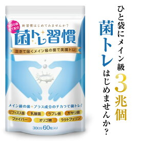 乳酸菌 サプリ ビフィズス菌 サプリメント ラクトフェリン サプリメント ガゼリ菌 菌トレ習慣 2個セット ラブレ菌 一袋に3兆個の菌 オリゴ糖 サプリメント タブレット 30日 送料無料 キャッシュレス 還元 ポイント消化