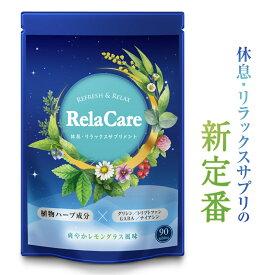 睡眠 サプリ 睡眠薬 睡眠導入剤 精神安定剤 に頼りたくない方へ送る サプリメント メラトニン セロトニン サプリメント リラケア グリシン テアニン GABA RelaCare 休息 リラックス サプリメント 90粒 送料無料