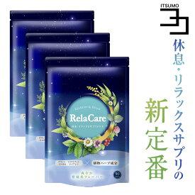 睡眠 サプリ グリシン サプリ 睡眠薬 精神安定剤 睡眠導入剤 に頼りたくない方へ送る サプリメント メラトニン セロトニン サプリ テアニン サプリ リラケア GABA ナイアシン RelaCare 3個セット 送料無料