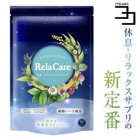 睡眠 サプリ グリシン サプリ 睡眠薬 精神安定剤 睡眠導入剤 に頼りたくない方へ送る サプリメント メラトニン セロトニン サプリ テアニン サプリ リラケア GABA ナイアシン RelaCare 90粒 送料無料
