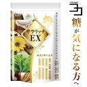イヌリン 菊芋 食物繊維 コンブチャ サプリ サラシア ナットウキナーゼ 血糖値 が気になる方へ 注目の成分 ラクトフェ…
