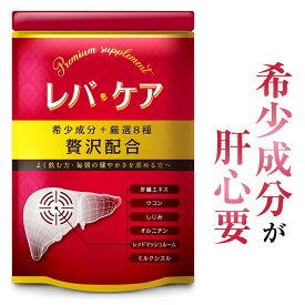 オルニチン ウコン しじみ 肝臓エキス レッドマッシュルーム シリマリン ミルクシスル レバケア ポイント消化 送料無料 いつもココ