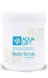 ボディスクラブ AQUA GIFT 泡立つ スクラブ エプソムソルト マグネシウム配合 アクアギフト ボタニカル AQUA GIFT Body Scrub BOTNICAL