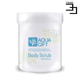 ボディスクラブ エプソムソルト AQUA GIFT 泡立つ スクラブ マグネシウム配合 アクアギフト ボタニカル AQUA GIFT Body Scrub BOTNICAL