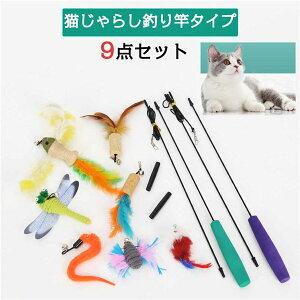 新作 猫じゃらし 9点セット 猫用おもちゃ ねこじゃらし 猫 ねこ ネコ おもちゃ 釣り竿 猫用品 ペットグッズ 羽根 鈴 伸びる しなやか 運動不足解消 ペット用品 猫用おもちゃ 軽量 かわいい 種