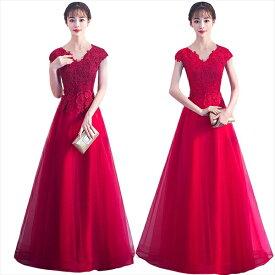 【サイズ有XS-3XL】ロングドレス パーティードレス 大きいサイズ ドレス 小さいサイズ ドレス 結婚式 20代 パーティードレス 30代 フォーマル 二次会 披露宴 発表会 演奏会ワインレッド レッド/代引き不可