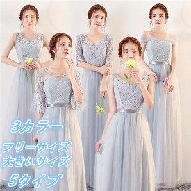 4f680fd9e8d59  フリーサイズ 大きいサイズ ブライズメイド 謝恩会 ゴムタイプ ドレス 二次会 花嫁 パーティー