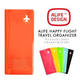 【メール便送料無料】 HAPPY FLIGHT TRAVEL ORGANIZER ハッピーフライト トラベルオーガーナイザー 航空券入れ パスポート チケットホルダー 旅行グッズ 旅行用品 海外旅行 カラフル かわいい カバー 貴重品 ビビッドカラー