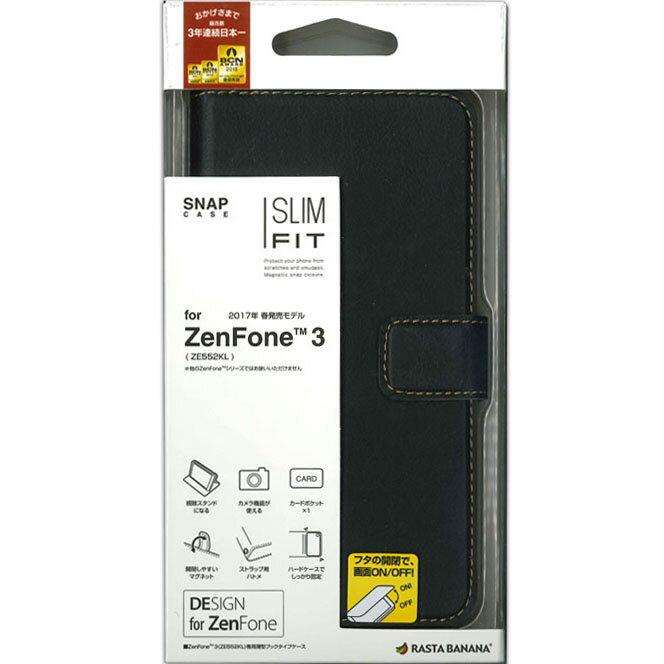 【メール便送料無料】ZENFONE3 ZE552KL 手帳ケース 薄型 ゼンフォン3 ZE552KL ケース 手帳型 ブラック ZENFONE3 手帳型ケース スリム スマホケース スマホカバー 3040552K ラスタバナナ(4988075613393)