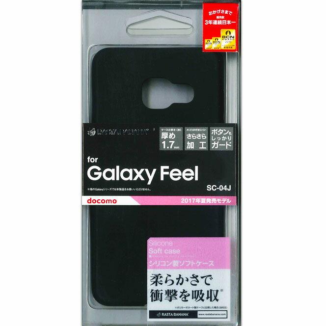 【メール便送料無料】 GALAXY FEEL(SC-04J) シリコン ブラック シリコンケース シリコン ケース ソフト スマホケース ギャラクシー フィール ギャラクシー フィール ケース ギャラクシー フィール シリコンケース やわらか すべらない | 3145SC04J (4988075616448)