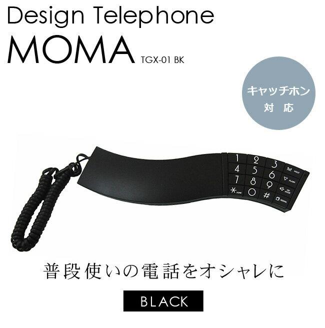 【送料無料】Halte アルテ MOMA シンプル電話機 TGX-01 | 電話機 本体 電話機本体 おしゃれ オシャレ キャッチホン対応 子機なし 親機のみ デザイン インテリア ベーシック シンプルフォン スマート おすすめ 人気 かんたん 固定電話 2色 黒白 ブラック ホワイト