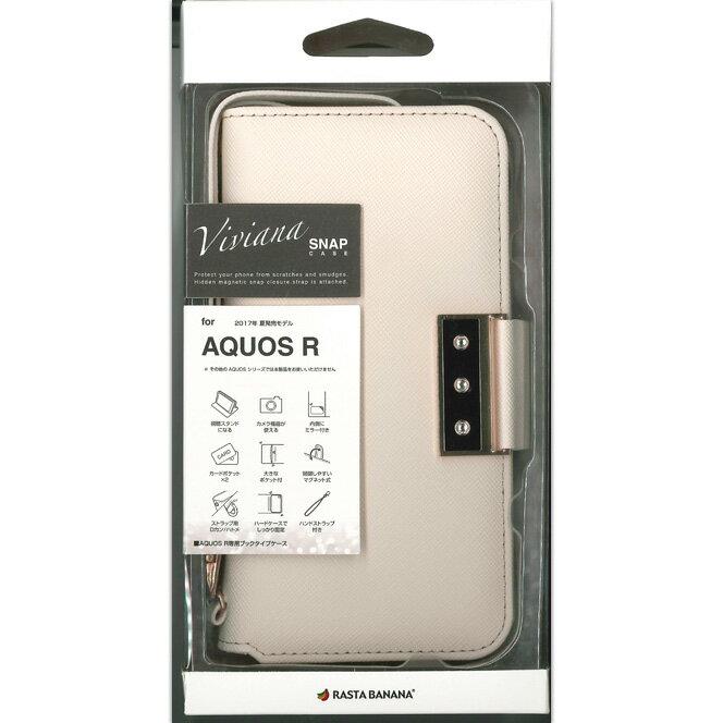 (ゆうパケット送料無料)AQUOS R SH-03J/SHV39 手帳ケース アクオスR ケース 手帳型 アイボリー AQUOS R ケース スマホケース スホカバー AQUOS R ケース 3165AQOSR ラスタバナナ(4988075618176)