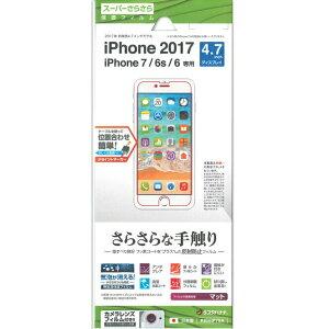 【メール便送料無料】iPhoneSE(第2世代)2020 iPhone8 iPhone7 iPhone6s iPhone6 フィルム スーパーさらさら 画面割れ防止 スマホ フィルム 携帯アクセサリー スマートフォン アイフォン 耐衝撃 アイフォン