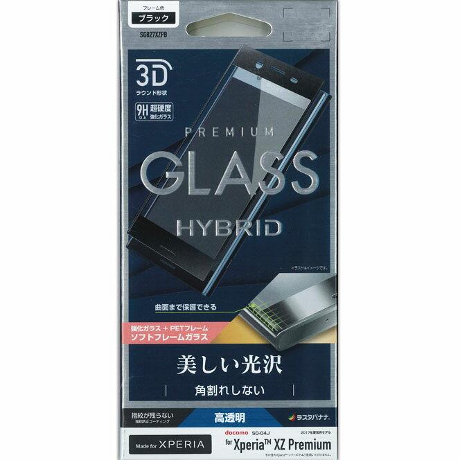 【メール便送料無料】SO-04J ガラスフィルム 3D曲面保護 ブラック 高透明 光沢 XPERIA XZ PREMIUM ガラスフィルム SO-04J エクスペリアXzプレミアム 液晶保護 ガラスフィルム 全面保護 保護フィルム ソフトフレームガラス SG827XZPB ラスタバナナ
