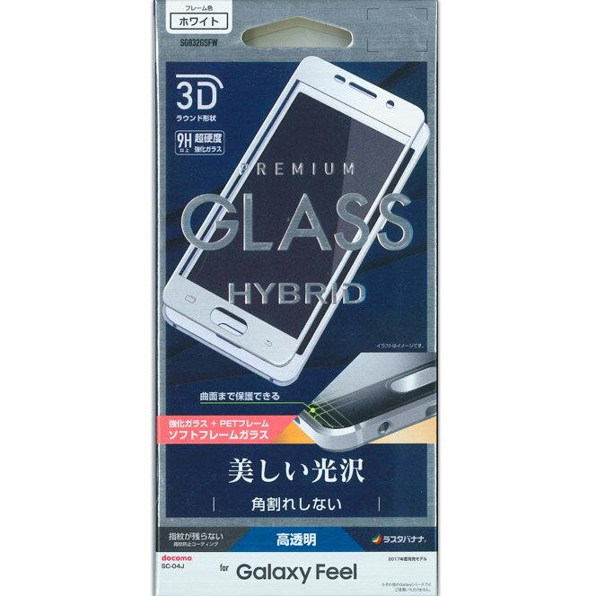【メール便送料無料】docomo SC-04J ガラスフィルム 3D曲面保護 ホワイト 高透明 光沢 GALAXY FEEL ガラスフィルム SC-04J ギャラクシーフィール 液晶保護 ガラスフィルム 全面保護 保護フィルム ソフトフレームガラス SG832GSFW ラスタバナナ(4988075617339)