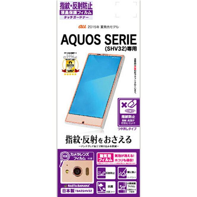 (680円以上でゆうパケット送料無料)au AQUOS SERIE SHV32 フィルム 反射防止 エーユー アクオスセリエ SHV32 タッチガードナー スマートフォン 液晶保護フィルム スマホ 画面保護 液晶保護シート T642SHV32 ラスタバナナ(4988075584952)